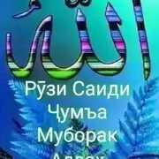 Фируз 30 Москва
